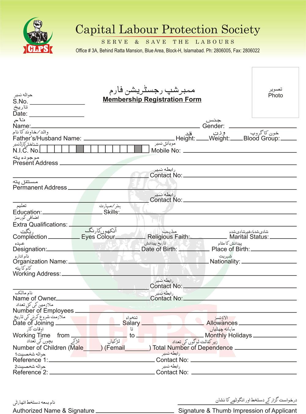 Form: Free Printables Ngo Registration Form. Ngo Registration Form - Free Printable Membership Forms