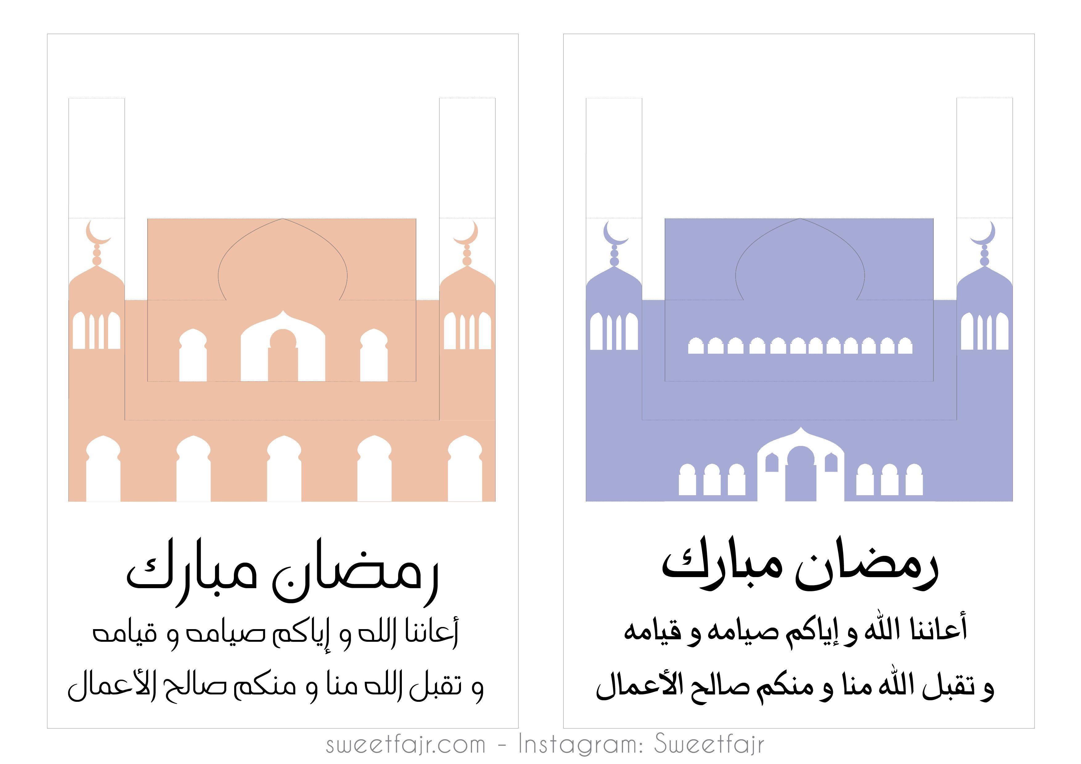 Pop Up Card Templates For Ramadan | Free Printable Pop-Up Mosque - Free Printable Pop Up Card Templates
