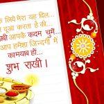 Raksha Bandhan Wishes And Quotes #rakshabandhanquotes | Raksha   Free Online Printable Rakhi Cards