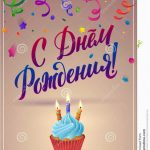 Russian Birthday Greeting Cards Happy Birthday Russian Calligraphy   Free Printable Russian Birthday Cards