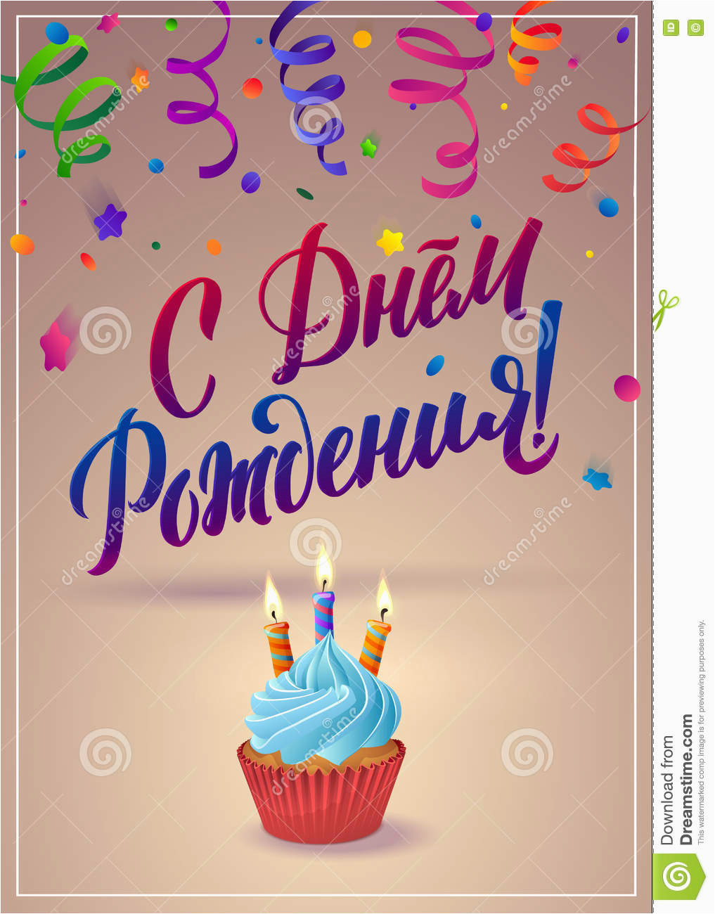 Russian Birthday Greeting Cards Happy Birthday Russian Calligraphy - Free Printable Russian Birthday Cards
